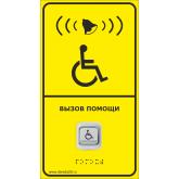 Кнопка вызова на тактильной табличке из Композита с приемником