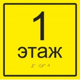 Тактильная табличка номер этажа с азбукой Брайля