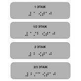 """Тактильные наклейки """"Номер этажа"""" серебро"""