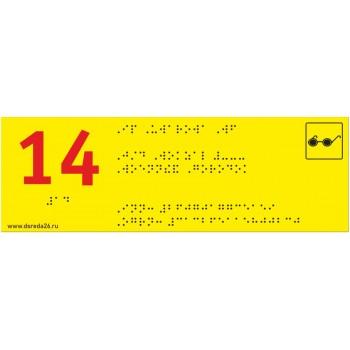 Тактильная табличка для общественного транспорта
