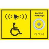 Кнопка вызова F07 на тактильной табличке из Композита для системы 31G