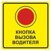 """Пиктограмма """"Кнопка вызова водителя"""""""