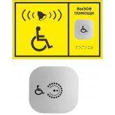 Кнопка вызова на тактильной табличке ПВХ с приемником