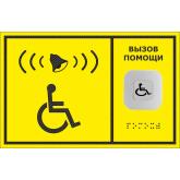 Кнопка вызова на тактильной табличке ПВХ без приемника