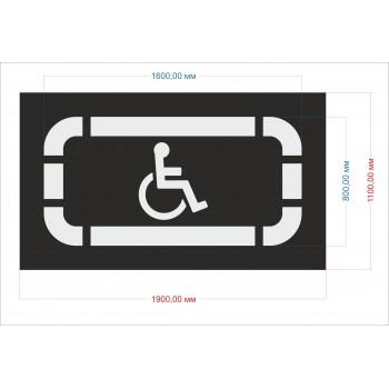 Трафарет для обозначения парковочных мест для инвалидов