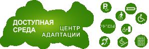Доступная среда - Центр адаптации объектов